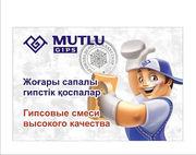 Продаём Сухие строительные смеси Mutlu Gips