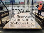 Лист 16Г2АФ 8мм-50мм ГОСТ 19281