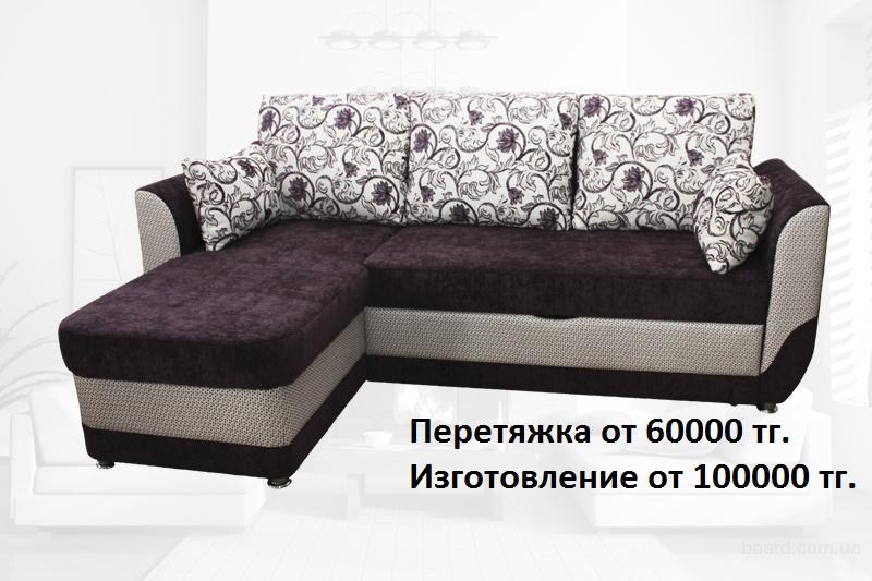 Угловые диваны  в караганде