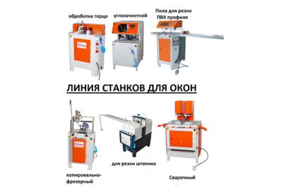 Линия станков для Производства ПВХ пластиковых окон. Новые.В упаковке - main